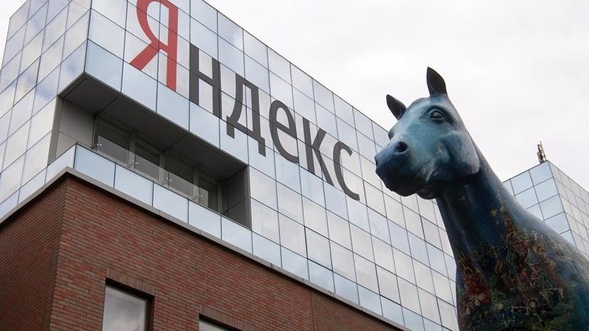 В «Яндекс» заявили о намерении обжаловать решение суда по делу о пиратском контенте