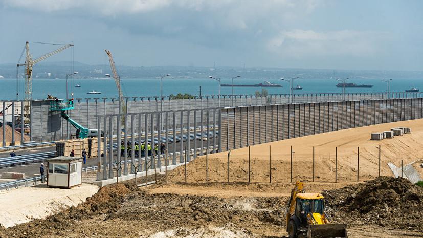На трассе «Таврида» установлено первое барьерное заграждение