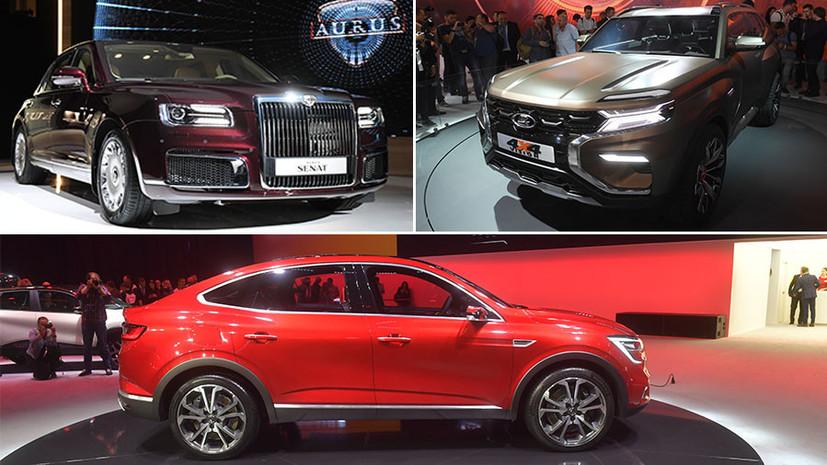 Премьерный показ: на автосалоне в Москве представили Aurus, Lada 4×4 Vision и Renault Arkana
