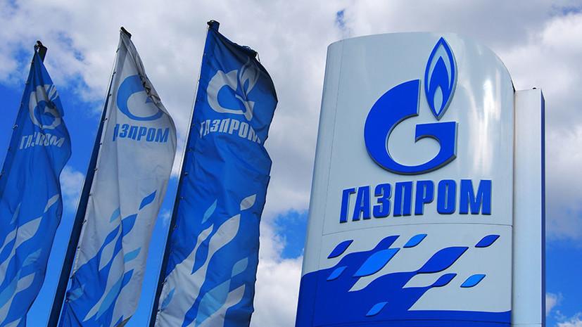 «Газпром» направил ответ на иск «Нафтогаза» в арбитраже