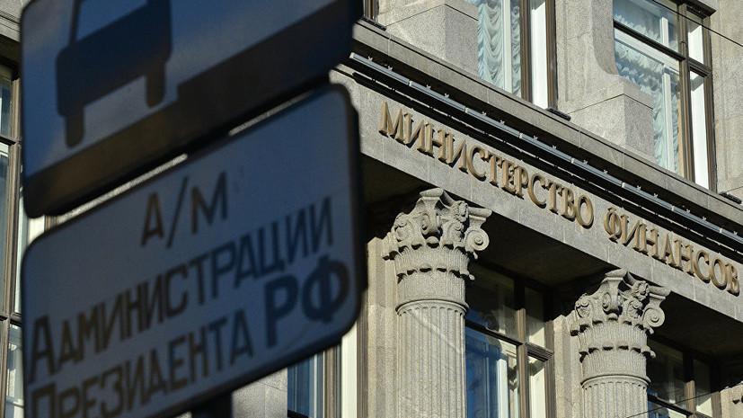 Минфин оценил расходы на реализацию предложений Путина по пенсионным изменениям