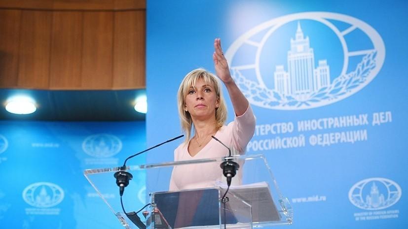 Захарова: запланированные на осень учения НАТО носят антироссийскую направленность