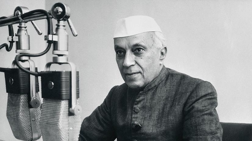 Архитектор индийской нации: какую роль в истории своей страны сыграл Джавахарлал Неру
