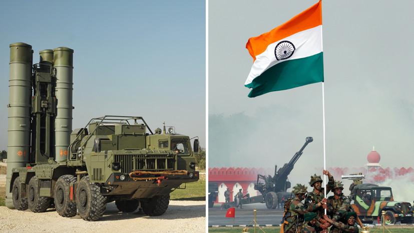 Санкционный комплекс: введут ли США ограничительные меры против Индии из-за покупки российских С-400