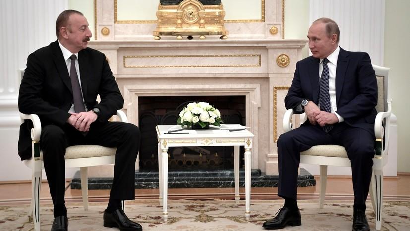 Владимир Путин иИльхам Алиев обсудят вСочи экономику икарабахское урегулирование