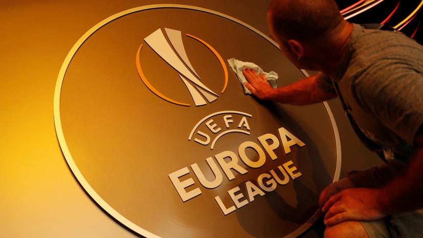 Определились составы всех групп Лиги Европы сезона-2018/19