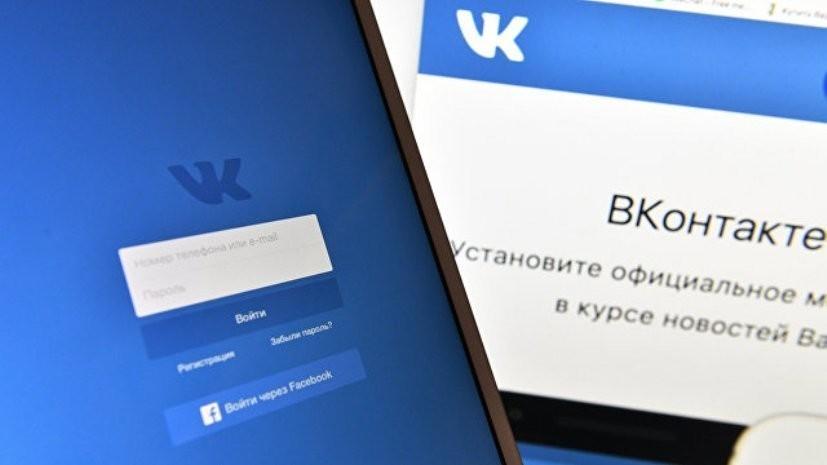 «ВКонтакте» обновила настройки приватности