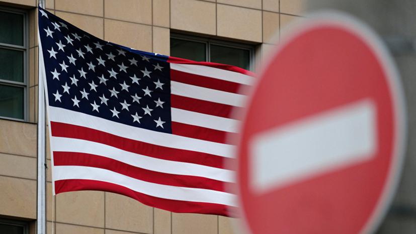 Министерство торговли США внесло в санкционный список ещё одну организацию из России