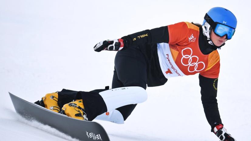 Российская сноубордистка Заварзина объявила о завершении спортивной карьеры