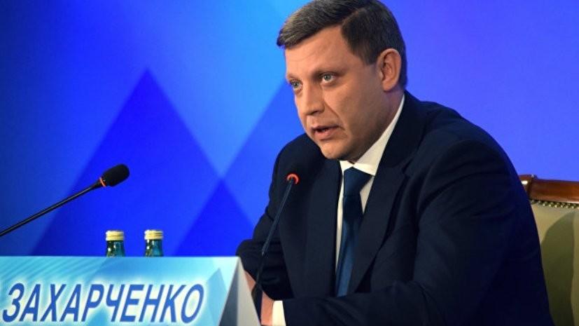 СМИ сообщили о гибели главы ДНР Захарченко в Донецке