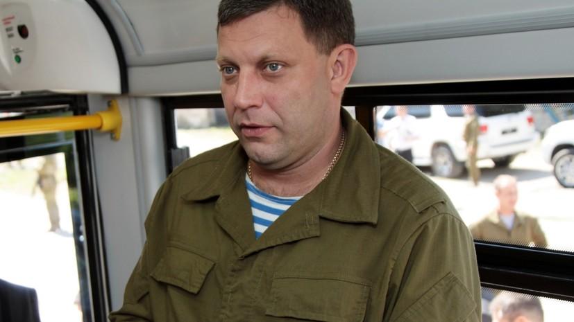 В ДНР опровергли сообщения о ранении главы республики
