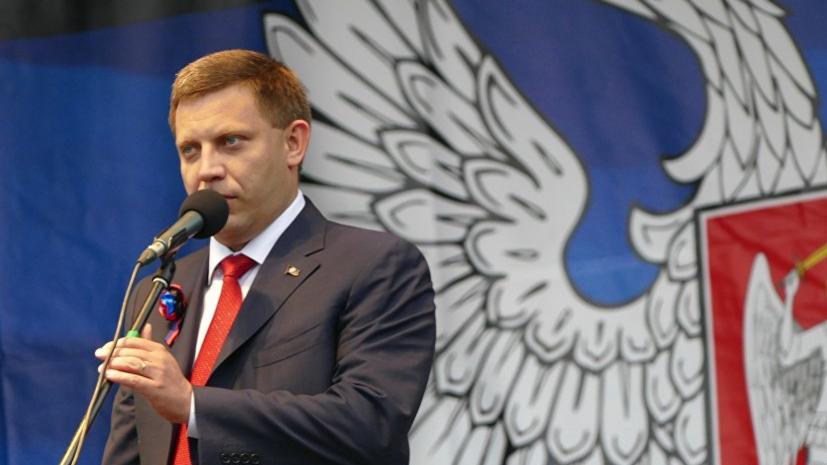 МИД: есть все основания считать, что за гибелью Захарченко стоит киевский режим