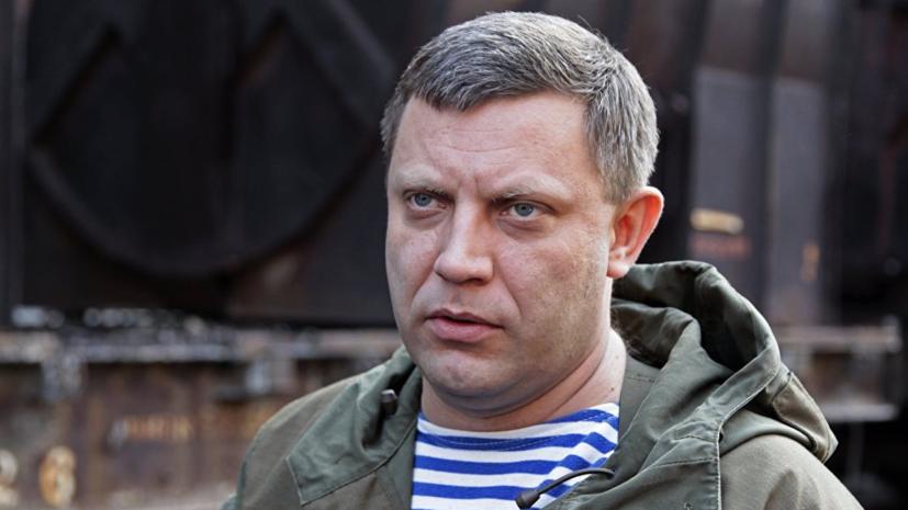 В СБУ прокомментировали гибель Захарченко в Донецке