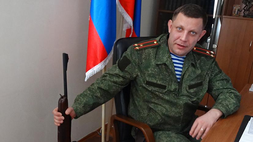 «Был реальным лидером»: какой вклад внёс Александр Захарченко в развитие Донбасса