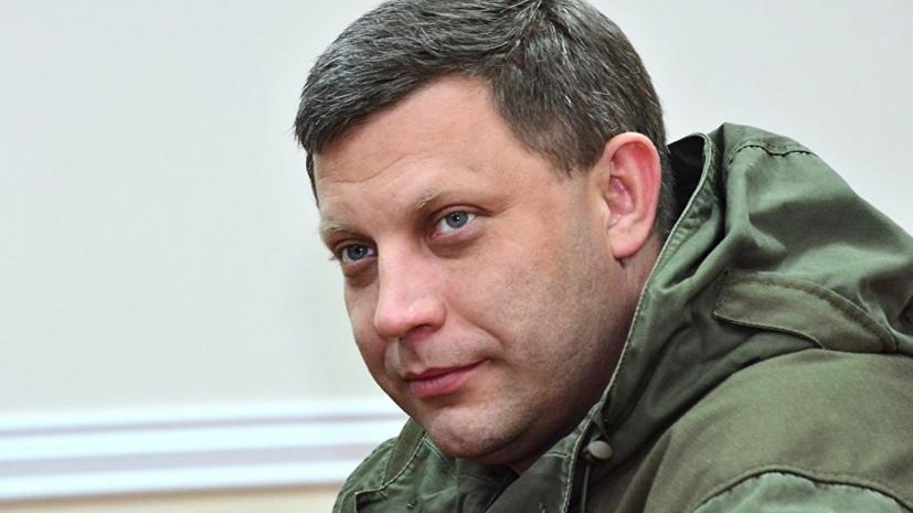 Пушилин назвал актом агрессии убийство главы ДНР Захарченко