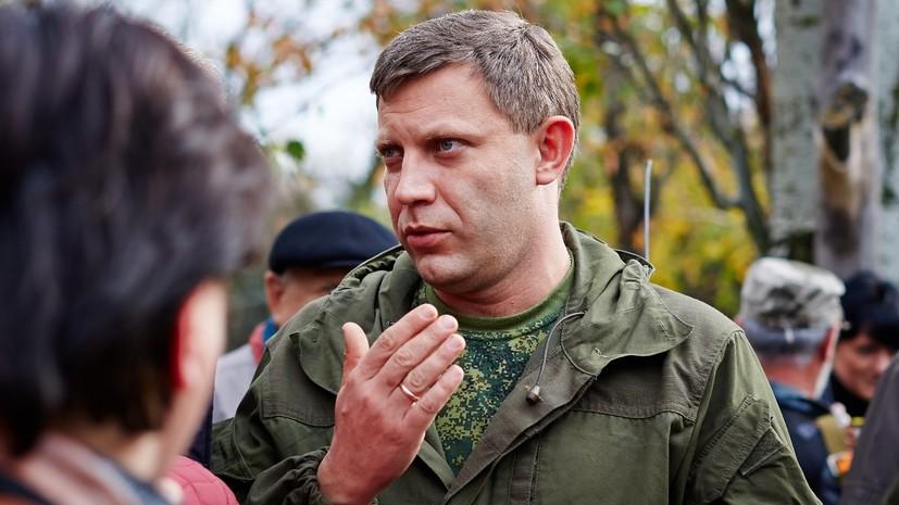 Депутат Госдумы о Захарченко: он был патриотом своего дела