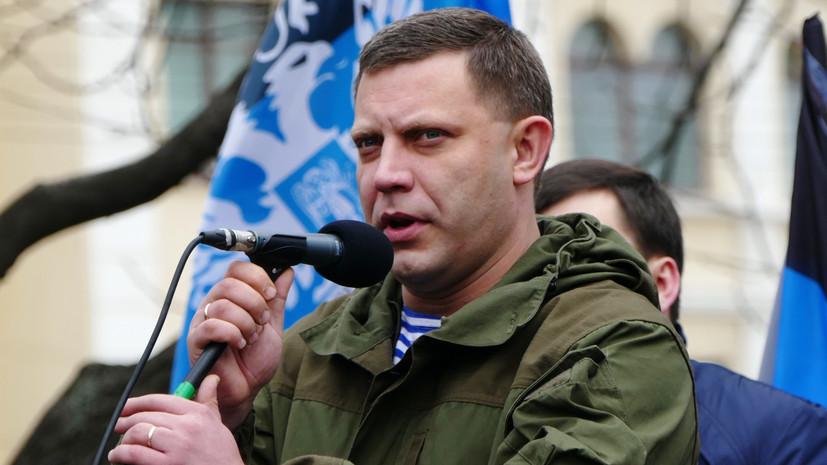 В МИД России назвали целью убийства Захарченко срыв мирного урегулирования в Донбассе