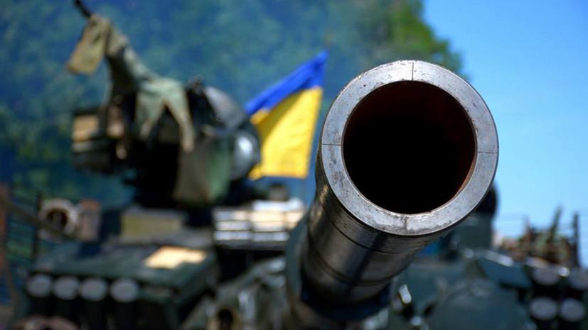 В ДНР заявили, что войска Украины приведены в боевую готовность