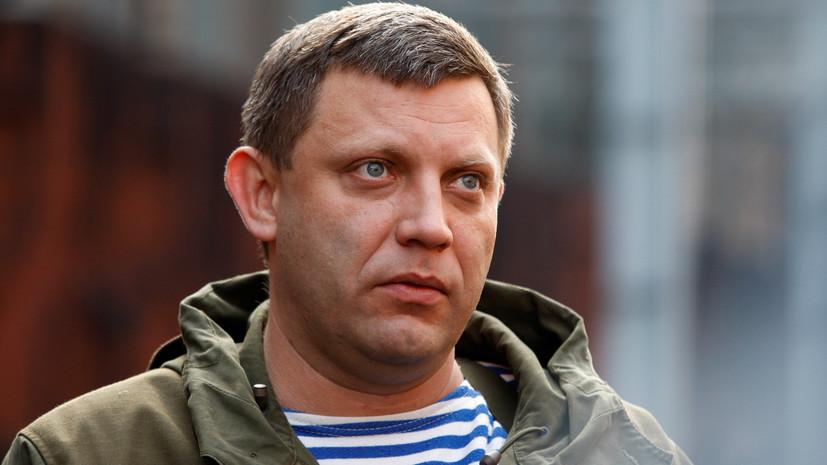 В ДНР объявлен трёхдневный траур в связи с убийством Захарченко
