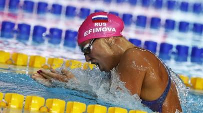 Ефимова стала чемпионкой Европы в плавании на 200 м брассом