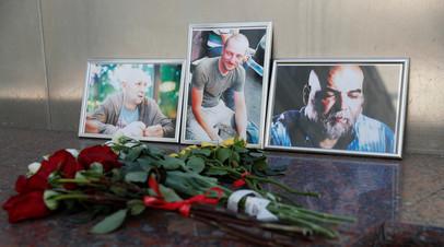 Военный корреспондент рассказал об организации независимого расследования убийства журналистов в ЦАР