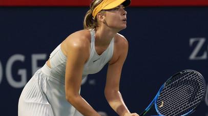 Шарапова не смогла выйти в четвертьфинал теннисного турнира WTA в Монреале