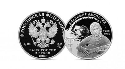 ЦБ выпустил ещё одну памятную монету к юбилею Высоцкого