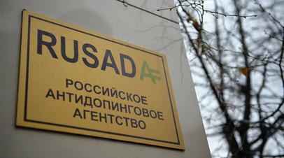 РУСАДА отправила в WADA отчёты о проделанной за последний год работе