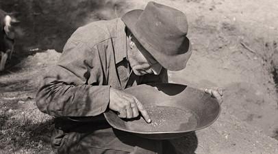 Старатель в поисках золота