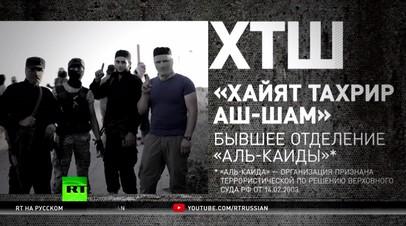 Оппозиция или террористы? Западные СМИ не упоминают, в чьих руках находится сирийский Идлиб