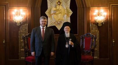 Порошенко и патриарх Варфоломей обсудили создание Единой поместной церкви Украины
