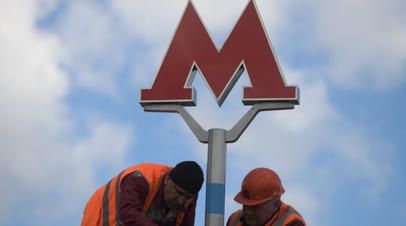 В Москве закрывают на ремонт вестибюли трёх станций метро до 27 августа