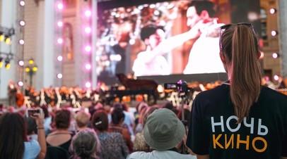 Акцию «Ночь кино» в Краснодарском крае посетили более 290 тысяч человек