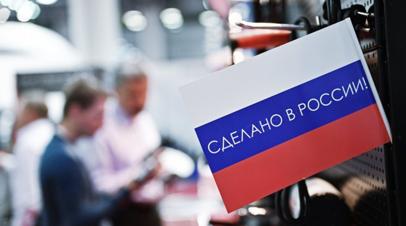 Эксперт прокомментировал процесс импортозамещения в России