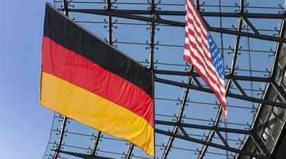 Эксперт оценил слова главы МИД ФРГ о необходимости пересмотреть отношения с США