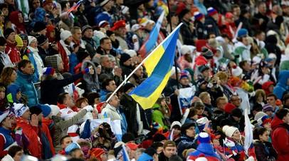 Болельщики сборной Украины на Олимпийских играх в Сочи