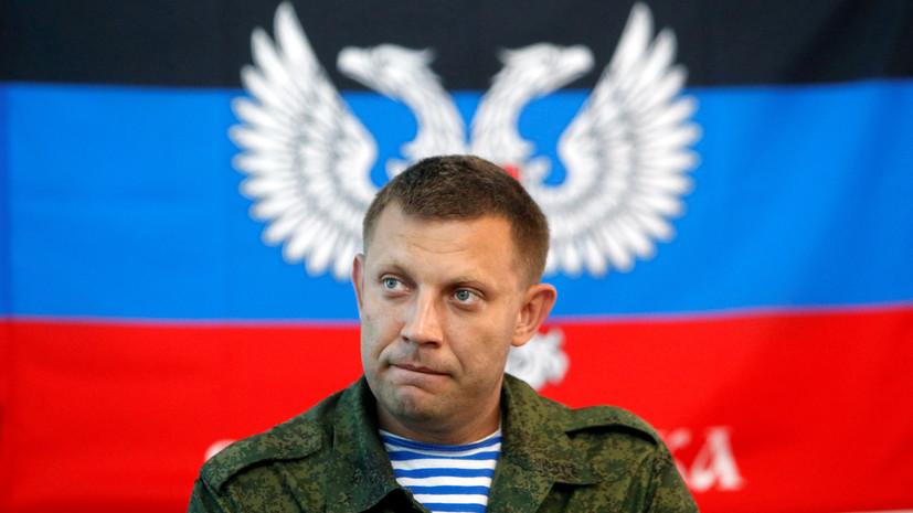 Песков: гибель Захарченко ведёт к повышению напряжённости в Донбассе