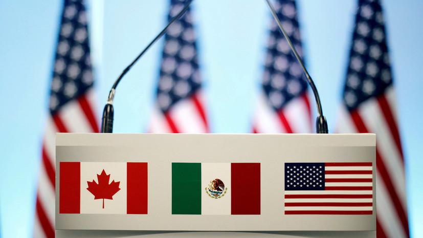 Трамп заявил об отсутствии политической необходимости сохранить Канаду в NAFTA