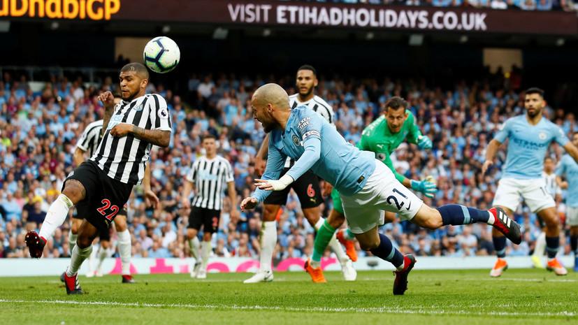 «Манчестер Сити» обыграл «Ньюкасл» вматче четвертого тура АПЛ