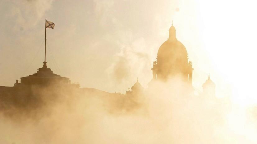 МЧС предупредило о сильном тумане в Петербурге 2 сентября
