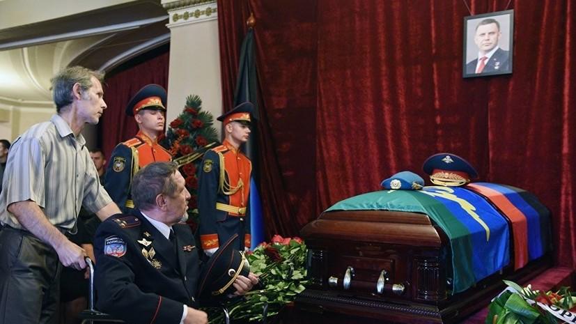 Руководитель ДНР Захарченко похоронен вДонецке своинскими почестями