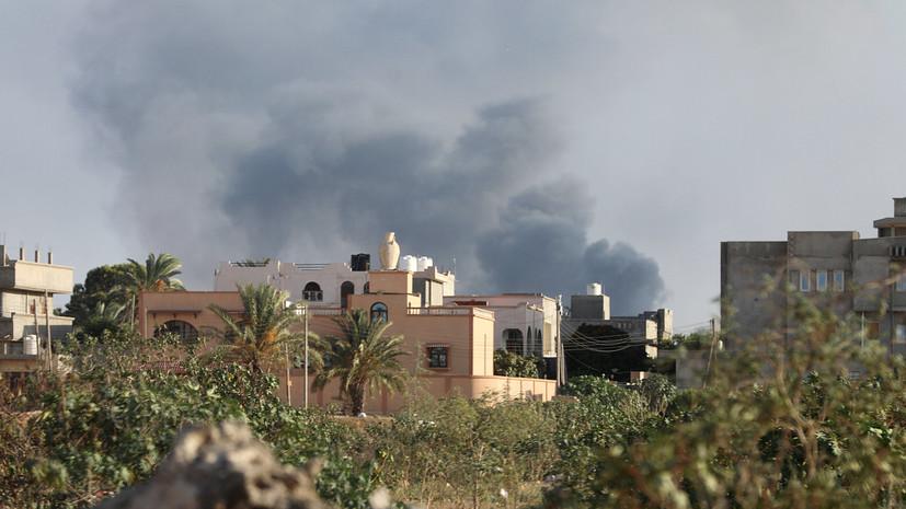 Власти Ливии объявили режим ЧП из-за боёв в окрестностях Триполи