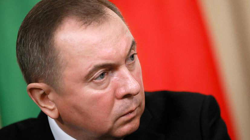 Глава МИД Белоруссии предложил разработать механизм контроля за выполнением Минских соглашений