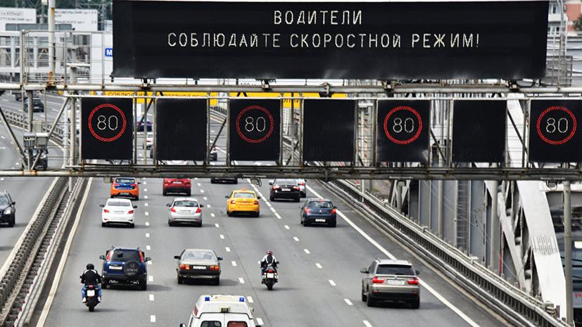 В Федерации автовладельцев назвали рациональной идею установить динамические знаки на дорогах