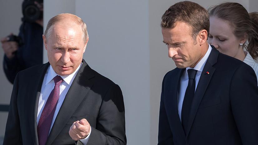 Противоречивые сигналы: Макрон заявил о желании Путина «демонтировать» Евросоюз