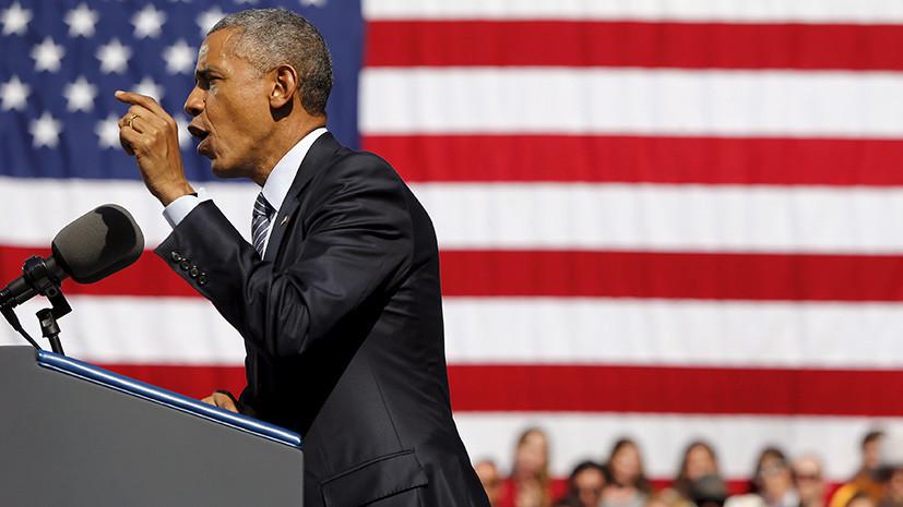 «Верный солдат истеблишмента»: почему демократы отказываются от поддержки со стороны Барака Обамы на выборах в конгресс