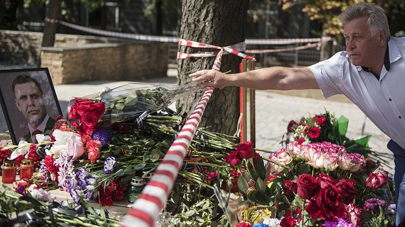 «Не хотят замечать ответственность Киева»: как на Западе отреагировали на убийство главы ДНР