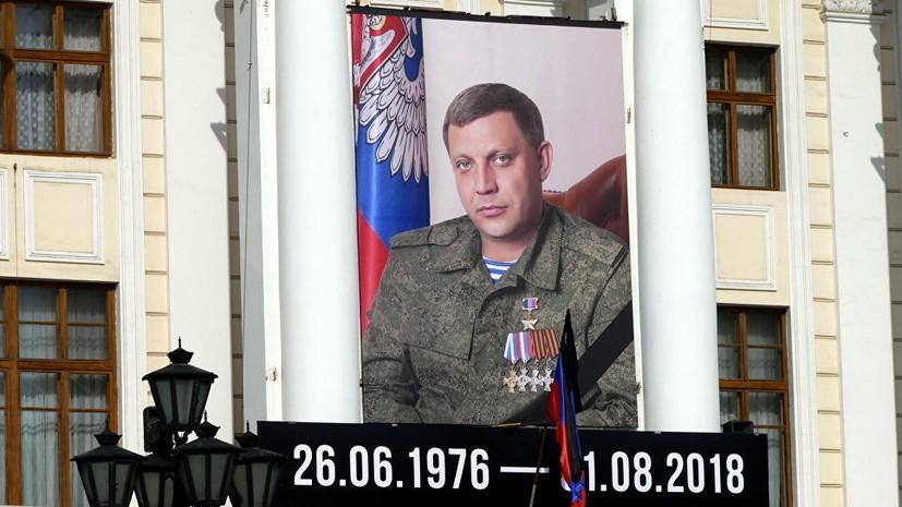 В МИД заявили, что Россия окажет содействие в расследовании убийства Захарченко