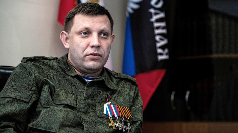 Грызлов: Россия поставит в контактной группе вопрос о расследовании убийства Захарченко