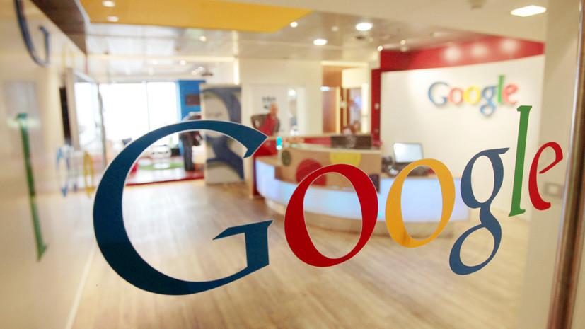 Российские власти предупредили Google в связи с возможным вмешательством в выборы
